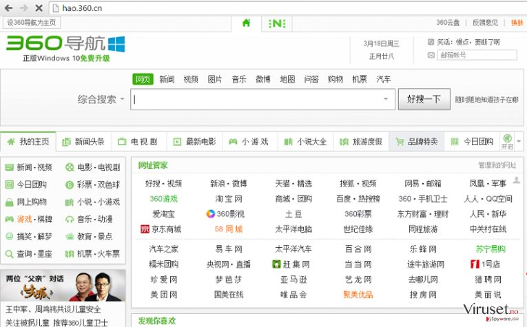 Hao.360.cn omdirigeringer skjermbilde
